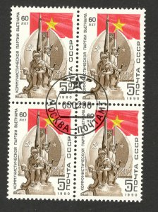 RUSSIA-SOVIET UNION-USED BLOCK OF 4 STAMPS,VIETNAM COMUNIST PARTY -1990.