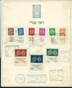 ISRAEL -  COMPLETE DOAR IVRI - SCOTT #1-9 TAB SET - ONE YEAR ANNIVERSARY USED