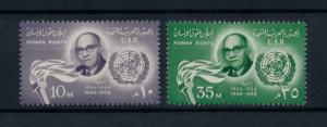 [91494] Egypt 1958 Declaration Human Rights United Nations  MNH