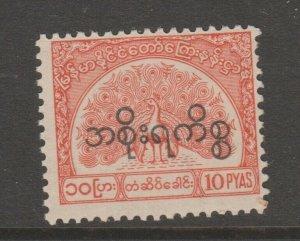 Burma telegraph fiscal Revenue stamp 5-21-20-68-  mint  - mnh nice