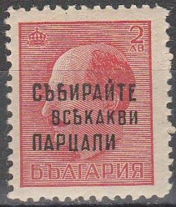 Bulgaria #462  F-VF Unused