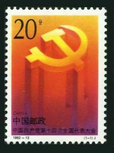 China PRC 2414A,MNH.Michel 2448. Communist Party Congress,1992.