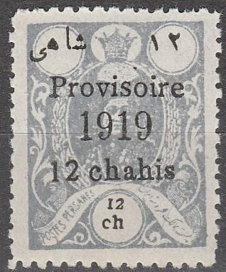 Persia #621 MNH  Counterfeit  (S1024)