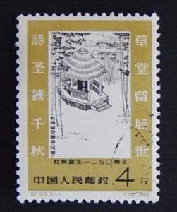 China, 1962, №(6)11-1(IR)