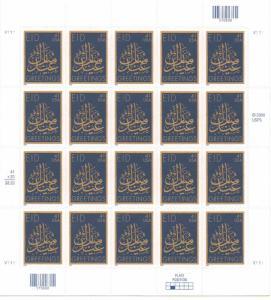 US 4202 - 41¢ Eid Type Unused