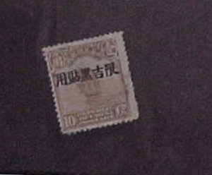 CHINA  MANCHURIA STAMP #11 UNLISTED OLIVE GRAY NOT BLUE