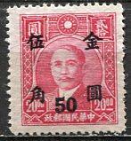 China; 1947; Sc. # 856, **/MNH Single Stamp