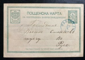 1888 Bulgaria Postal Stationery Postcard Cover To Russe