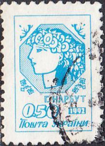 Ukraine #118 Used