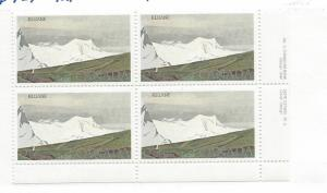 Canada, 727, Kluane National Park Plate Block of 4, Plt#: 3, LR, MNH