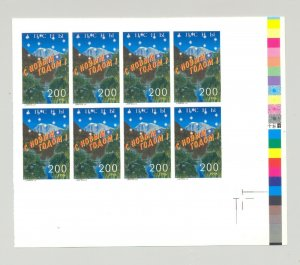 Abkhazia (Georgia) 1996 Chinese New Year 1v Imperf Proof of 8