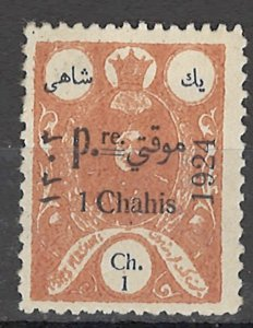COLLECTION LOT OF # 1723 IRAN # 681 MH 1924 CV= $20