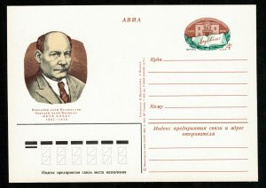Post card, National poet of Belarus, 1982, Air Mail, Soviet Union (КТ-20)
