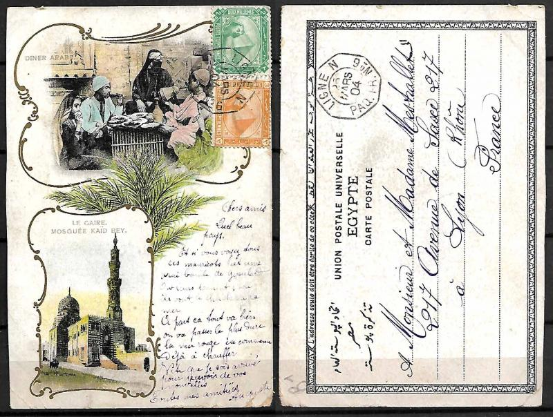 EGYPT STAMPS. 1904. POSTCARD TO FRANCE, PAQUEBOT/MAILBOAT PMK