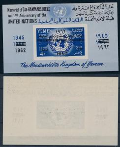 [35754] Yemen 1962 17th Ann. United Nations Overprint in black S/S MNH VF
