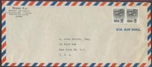 JAPAN 1952 airmail cover to USA  (81519)