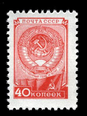 Russia, 1689, 1954 Arms Type of 1948, Reissue, MH / HipStamp