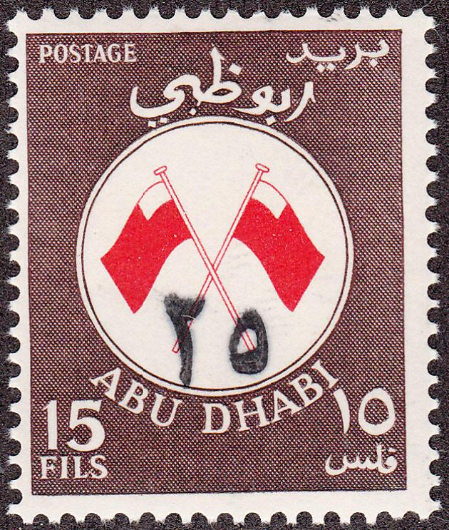 Abu Dhabi #55A Crossed Flags Surcharged MNH