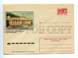 178915 GEORGIA Tbilisi government House POSTAL COVER