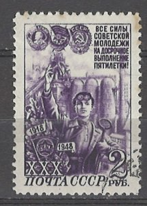 COLLECTION LOT # 5172 RUSSIA #1294 1948 CV+$11