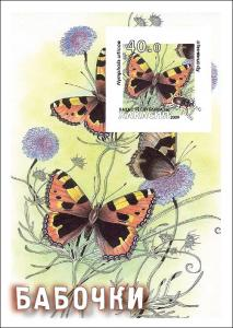 RUSSIA LOCAL SHEET IMPERF BUTTERFLIES INSECTS