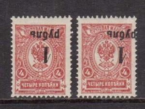 Siberia #6b VF/NH Inverted Overprints In Two Different Positions