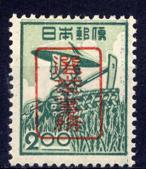 JAPAN Sc#425a Watermarked 1948 Farming Woman Overprint MNH