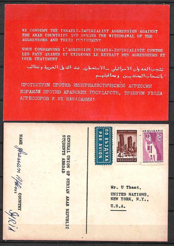 ANTI-ISRAELI ANTI-ZIONISM PROPAGANDA. PC FROM BULGARIA TO UN. 1967 (SIX DAY WAR)