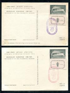 Israel 2 Post Cards Inaguration of the Fredric R. Mann 1957. x30831