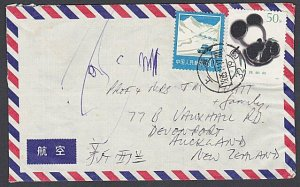 CHINA 1985 commercial airmail cover to New Zealand..........................K183