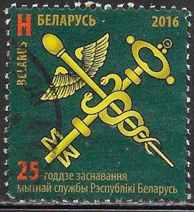 Belarus 1011 Used - Belarus Customs Server 25th Anniversary