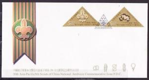 Taiwan, Scott cat. 3186-3186 A. 8th National Scout Jamboree. First day cover.
