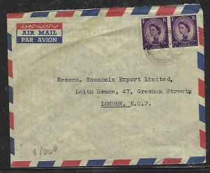 MUSCAT  (PP0709B)  1962 20 NP/3D X2 ON A/M COVER TO ENGLAND