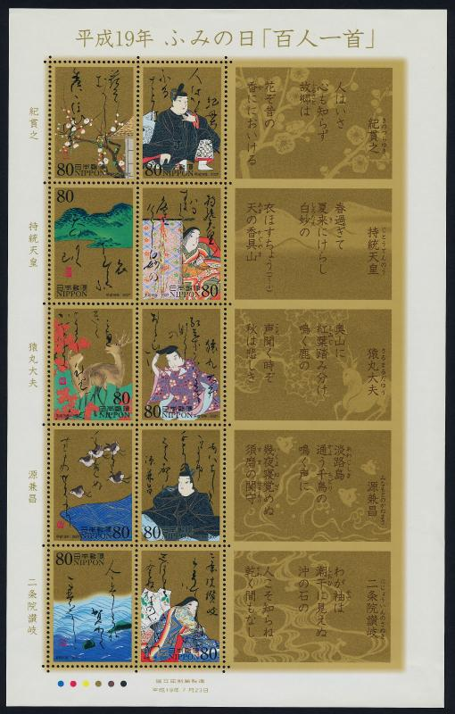 Japan 2996 MNH Art, Poetry