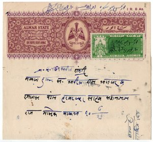 (I.B) India (Princely States) Revenue : Alwar Stamped Paper 1R 8a