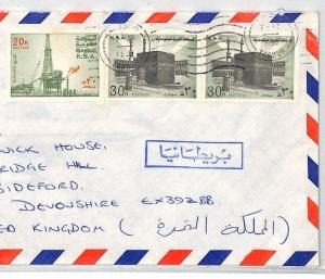 XX315 1980 SAUDI ARABIA *Tabuk* GB Commercial Airmail Cover OIL RIGS