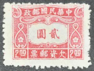 DYNAMITE Stamps: Republic of China Scott #J87 – MNH