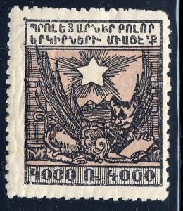Armenia #307 Soviet Symbols. Never Issued. MH, SM ST