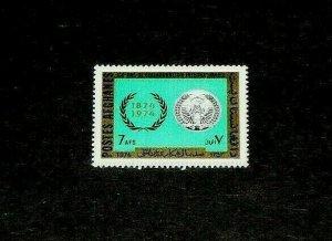 AFGHANISTAN #908, 1974, UNIVERSAL POSTAL UNION, SINGLE, MNH, NICE, LQQK