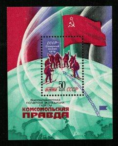 Soviet Union, 50 kop, block, (3067-T)