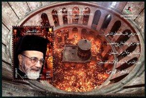 HERRICKSTAMP NEW ISSUES PALESTINE AUTHORITY Sc.# 326 Archbishop Capucci S/S
