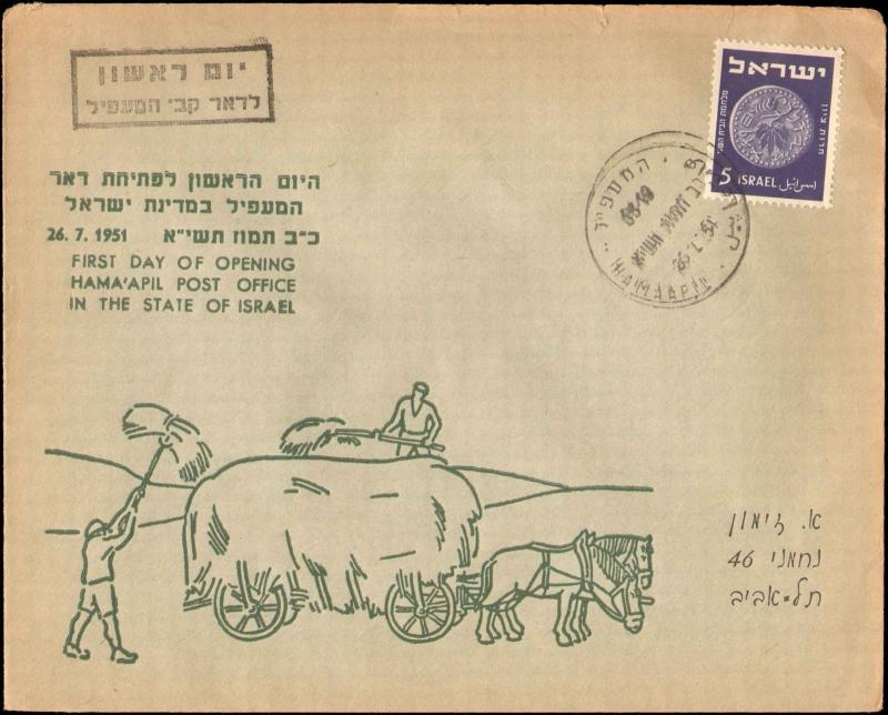 1951 ISRAEL SINGLE ON FIRST DAY OF OPENING POST OFFICE CACHET