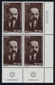 Israel 754 BR Block MNH Yizhak Gruenbaum