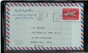 KUWAIT COVER (P0206B) 1968 25F AIRPLANE AEROGRAM TO USA