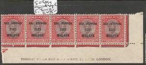 Malaya Jap Oc SG J244 Imprint Strip of 5, 3 MNH (7cwj)