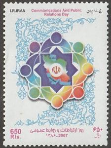 Persian Stamp, Scott# 2938, MNH, Communicationa and Public Relations day, 650R