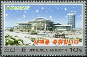 Korea 2017. New Year - 2017 (MNH OG) Stamp