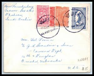 GOLDPATH: Saudi Arabia cover,  1959, To Omaha NE, USA, CBHW_07_02