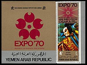 Yemen AR Michel Block 123A, MNH, Expo '70 Osaka souvenir sheet