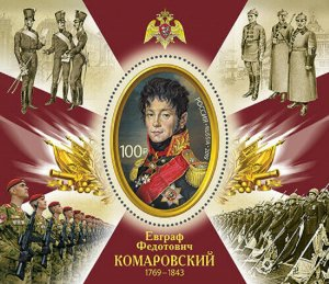Russia 2019 S/S, Y. Komarovsky Count General of Infantry, # 2521,XF MNH**